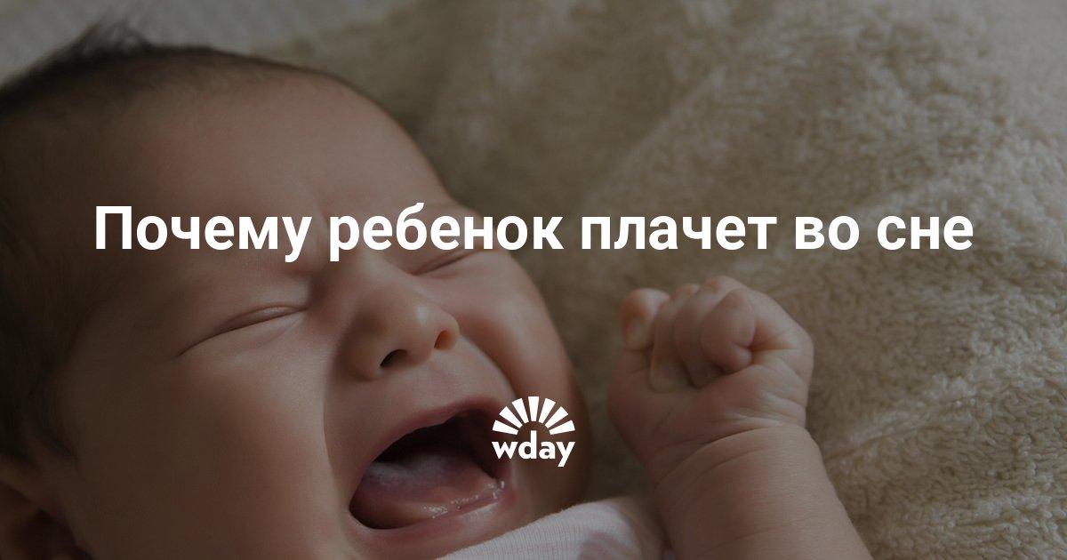 Почему новорожденный ребенок всхлипывает и плачет во сне, не просыпаясь: выясняем причины - врач 24/7