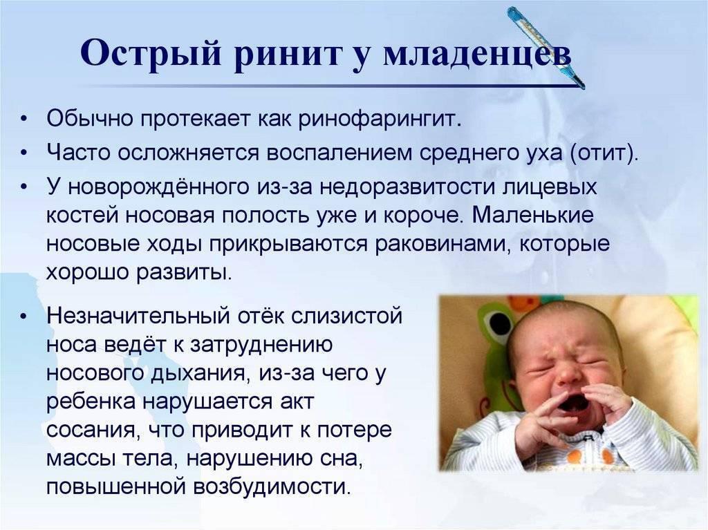 Острый ринит: признаки, симптомы и лечение острого насморка у ребенка и взрослого