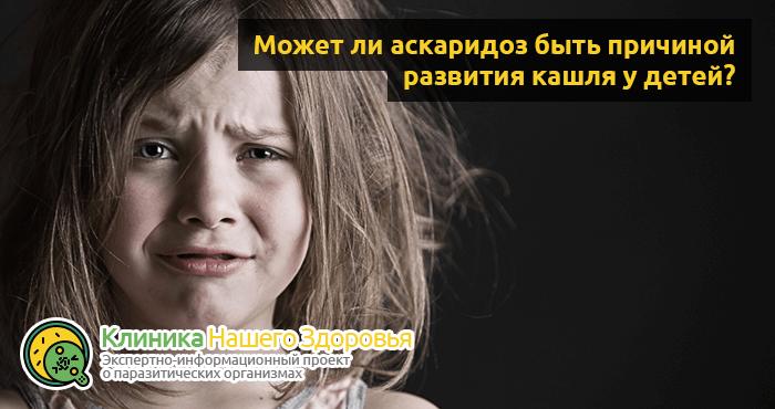 Лечение кашля у детей при глистах