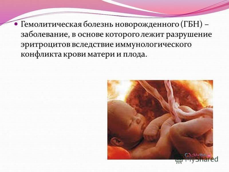 Гемолитическая болезнь новорождённых: что важно знать будущей маме