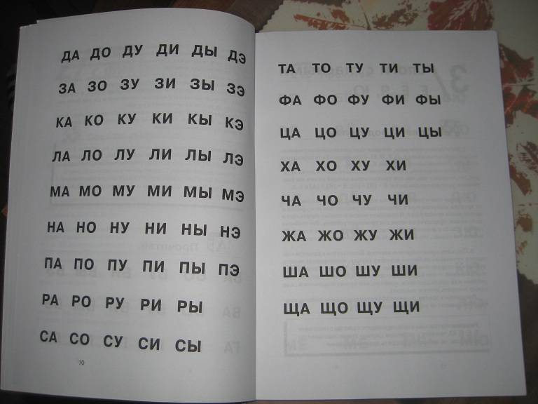 Как любого ребенка научить читать быстро и правильно в 1 классе