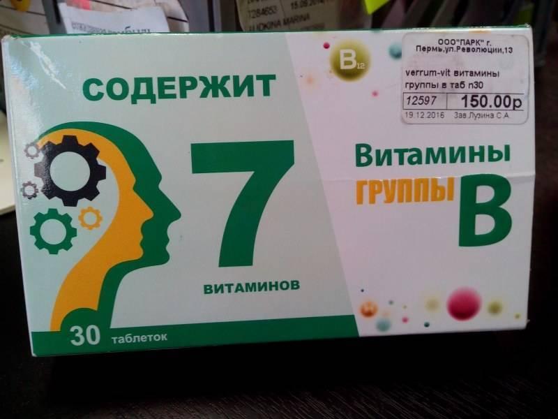 Витамины группы в в таблетках, названия препаратов, цены