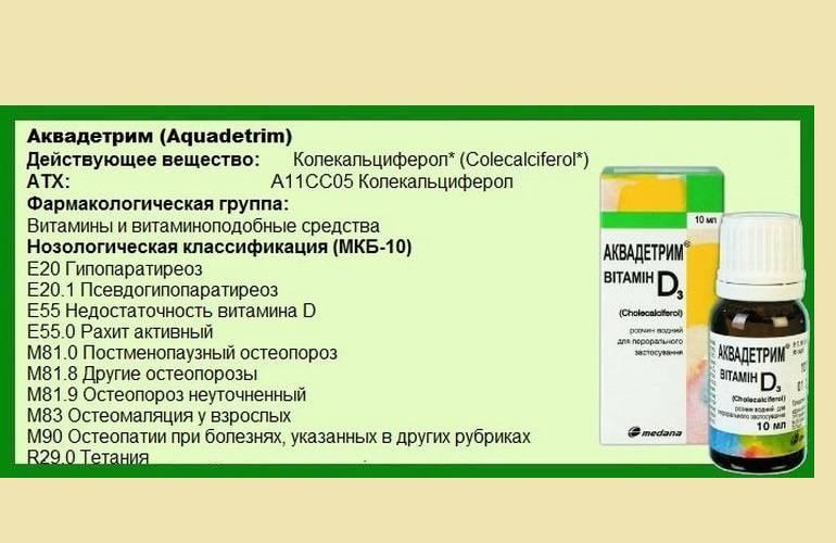 Аквадетрим – инструкция по применению, дозы новорожденным