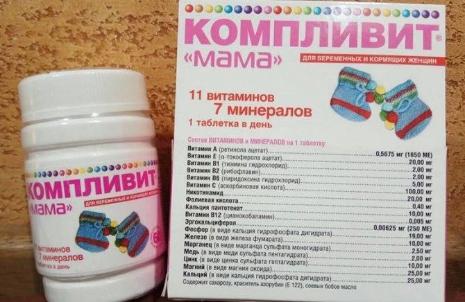 Витамины в 3 триместре для беременных