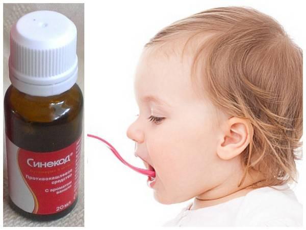 Лекарство от горла и кашля для грудничков