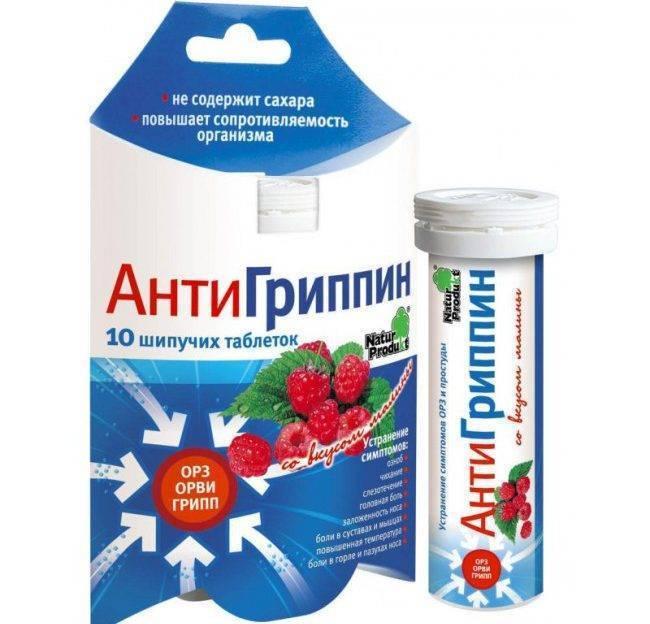 Антигриппин инструкция по применению шипучие таблетки противопоказания. детский «антигриппин»: инструкция по применению шипучих таблеток и порошка для детей