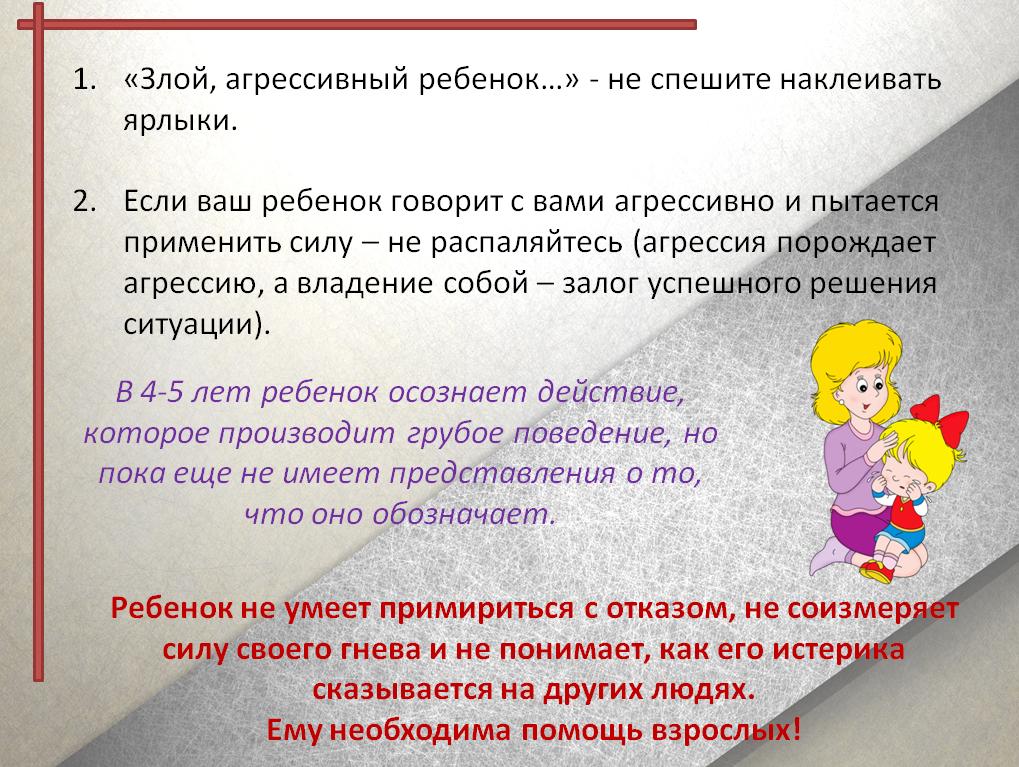 Психология ребенка 4 5 лет: советы родителям