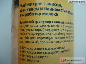 Симптомы заболеваний, диагностика, коррекция и лечение молочных желез — molzheleza.ru. чай с фенхелем для кормящих мам: польза фенхеля при грудном вскармливании чай с фенхелем для кормящих мам: польза фенхеля при грудном вскармливании