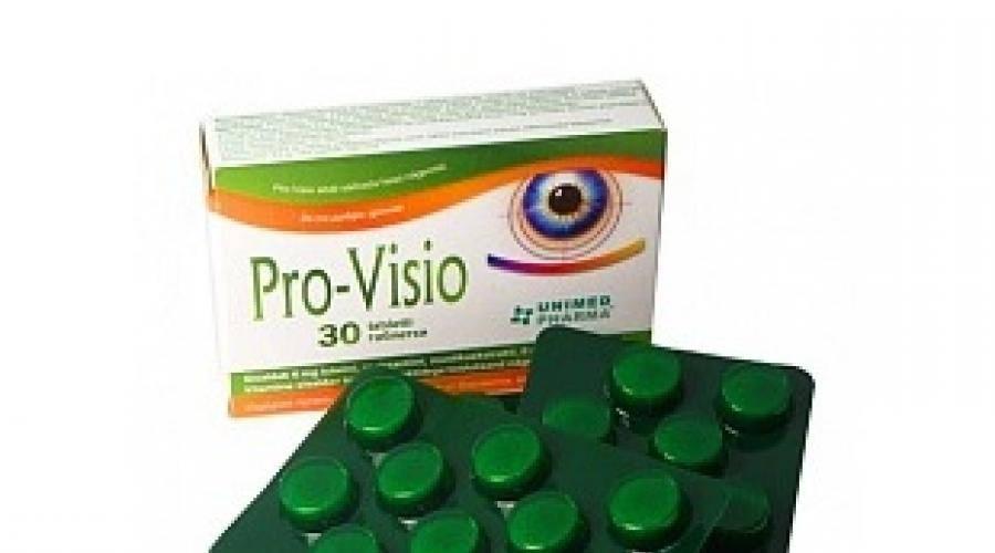 Детские витамины для глаз для улучшения зрения