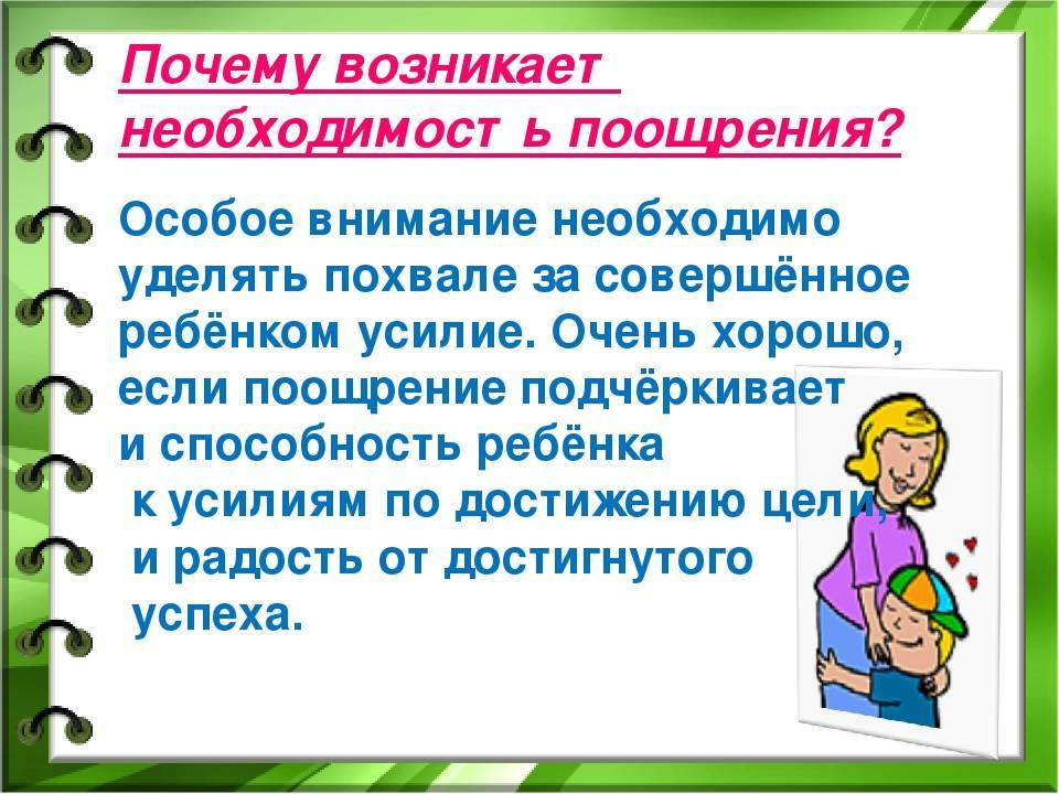Поощрение ребенка, как правильно хвалить и мотивировать.