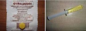 Фурацилин для глаз – как приготовить раствор для промывания и применять его