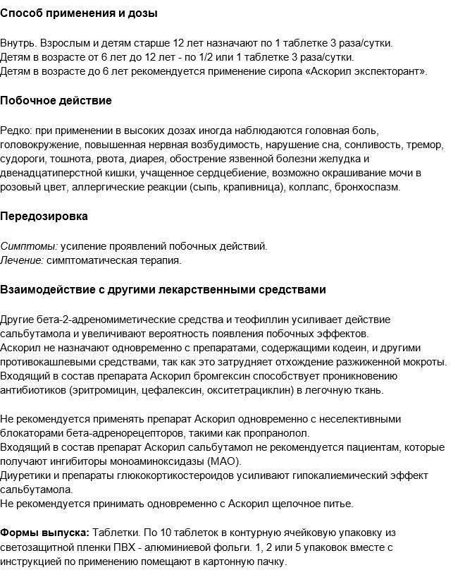 Аскорил сироп — инструкция по применению от кашля для детей - rus-womens