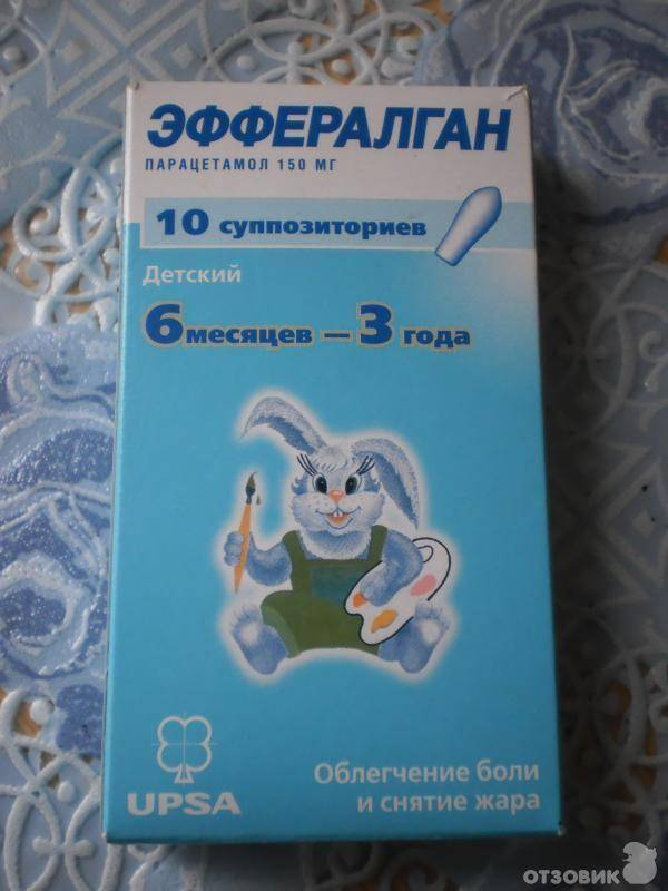 Эффералган - свечи для детей ?: инструкция по применению препарата (80, 150, 300 мг)