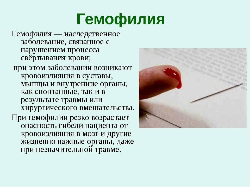 Гемофилия - что это за болезнь? причины, симптомы и лечение