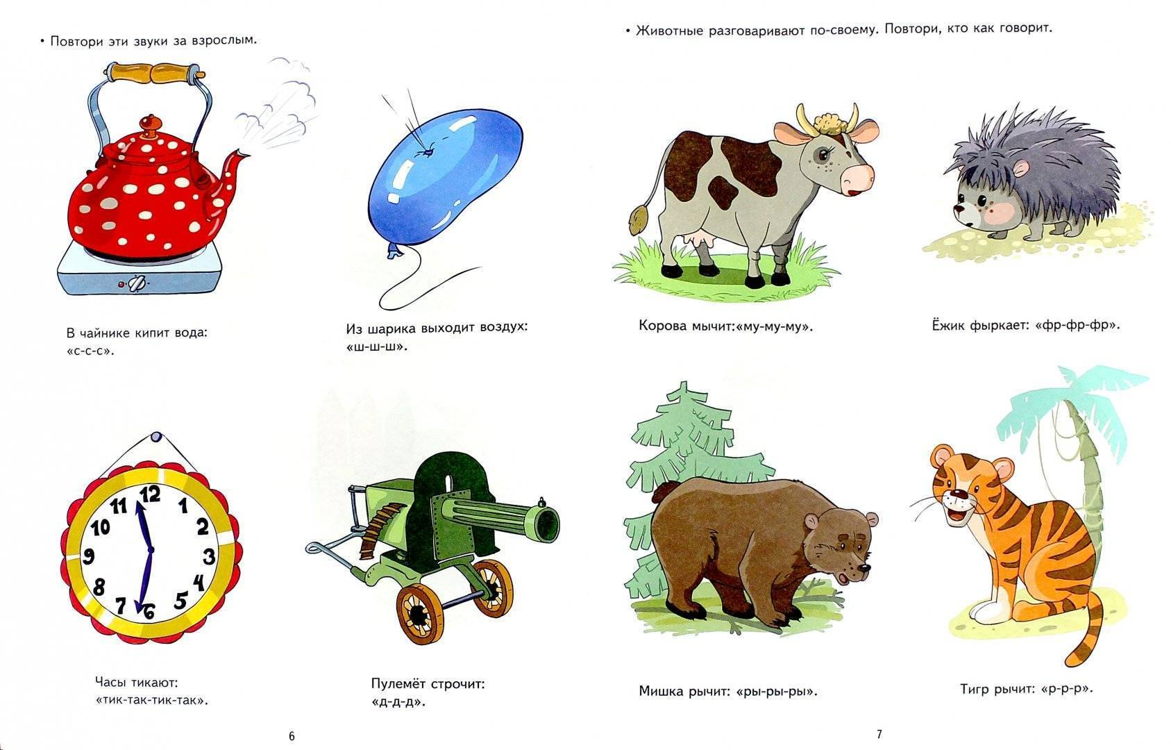Занятия для детей 4-5 лет: интересные развивающие игры и упражнения | учимся, играя | vpolozhenii.com