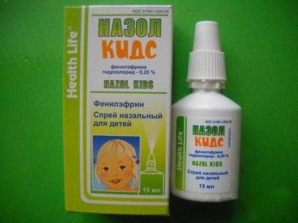 Детские капли для носа назол бэби полная инструкция по применению для детей до года и старше
