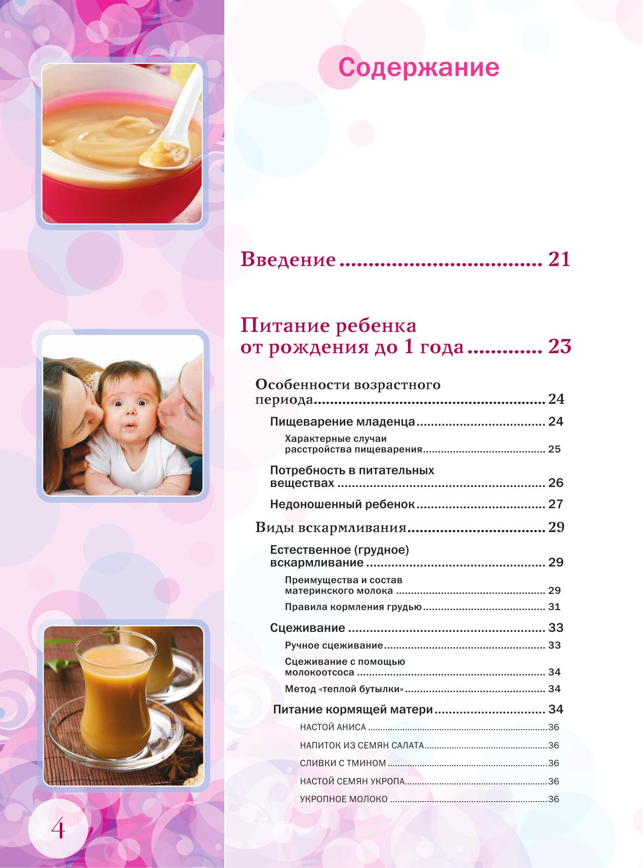 Рецепты для детей до года: меню с детскими блюдами по месяцам (таблица)