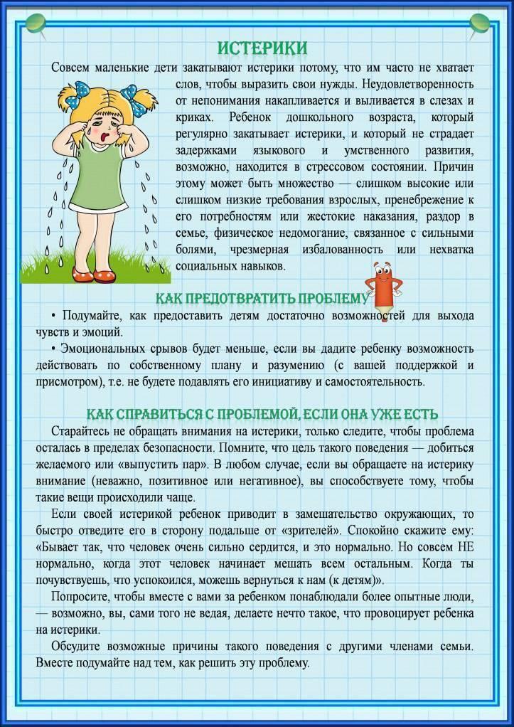 Ребенок постоянно плачет в детском садике