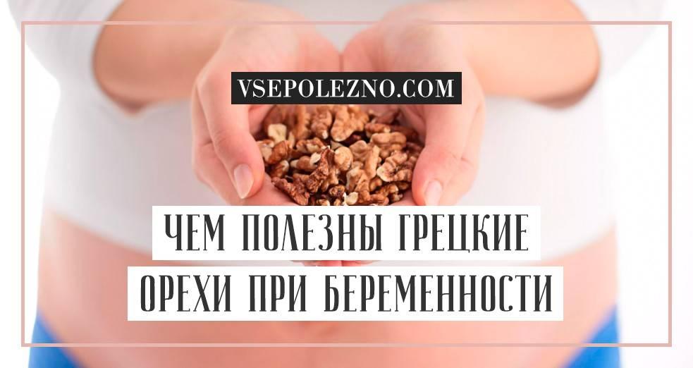 Грецкие орехи при беременности: польза и вред, правила употребления