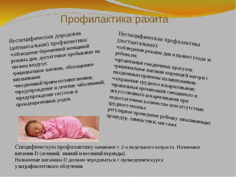 Лечение гипотрофии у детей раннего возраста