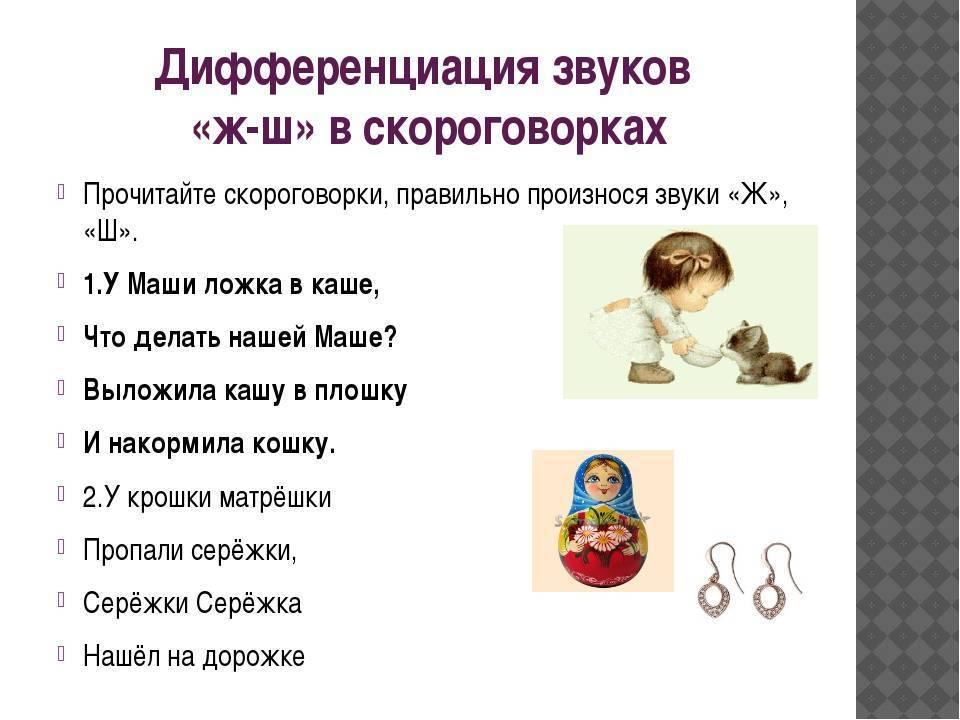 Скороговорки для развития речи и дикции детей и взрослых