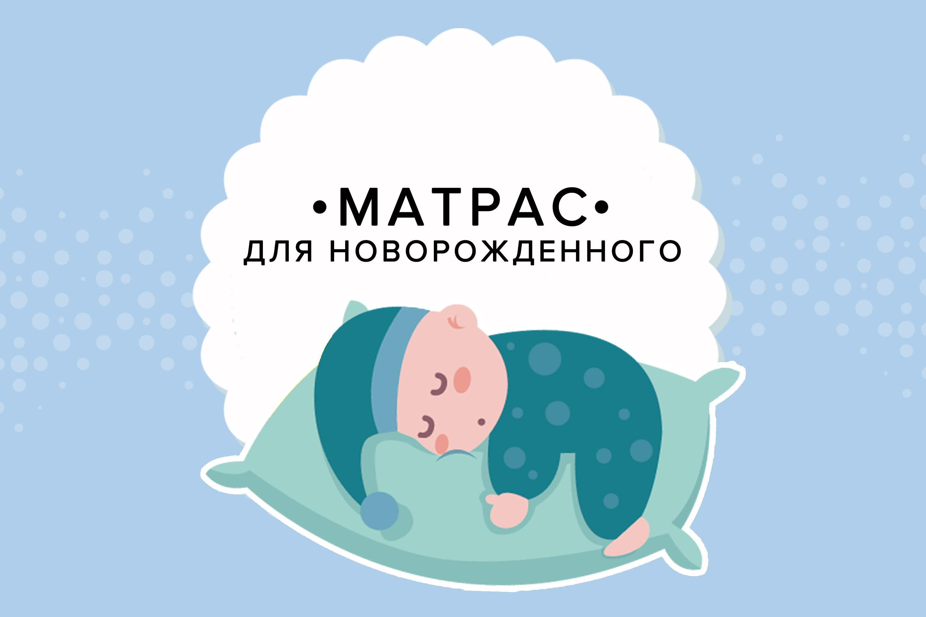 """Как и какой матрац выбрать для новорожденного в кроватку? — журнал """"рутвет"""""""