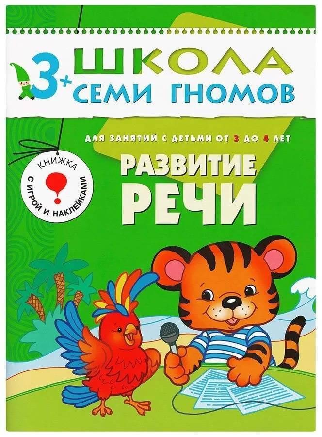Книги для детей 6-7 лет | список из 30 лучших книг