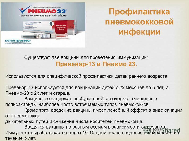 Превенар или пневмо 23: что лучше, отличия вакцин по составу и механизму действия