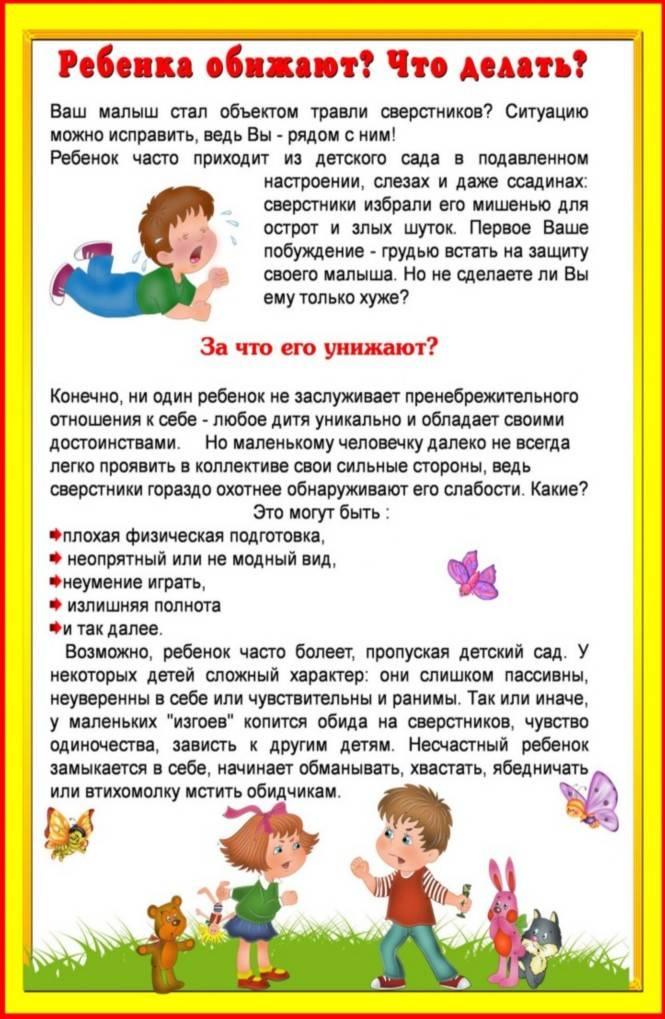Ребенок боится других детей – все о методах правильного воспитания на сайте moy-kroha.info