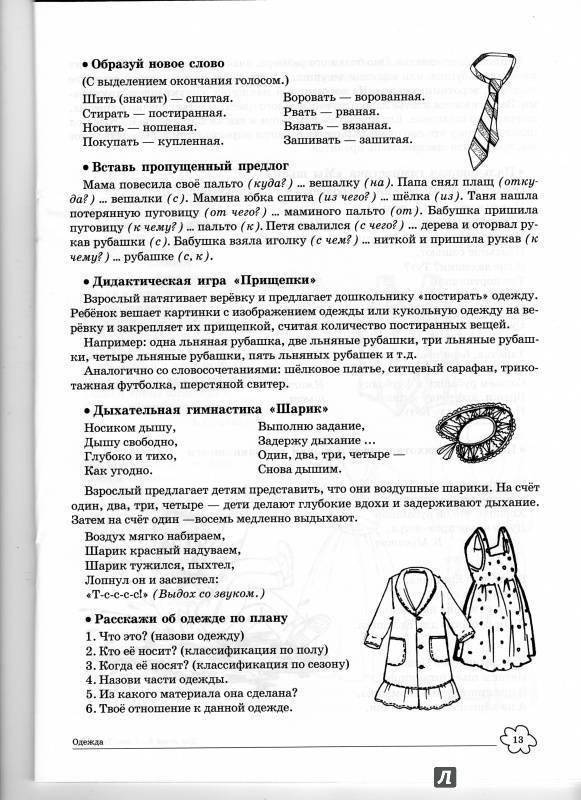 Рабочая программа деятельности учителя-логопеда с детьми 4-5 лет группы компенсирующей направленности для детей с тяжелыми нарушениями речи                                рабочая программа по логопедии (средняя группа) на тему