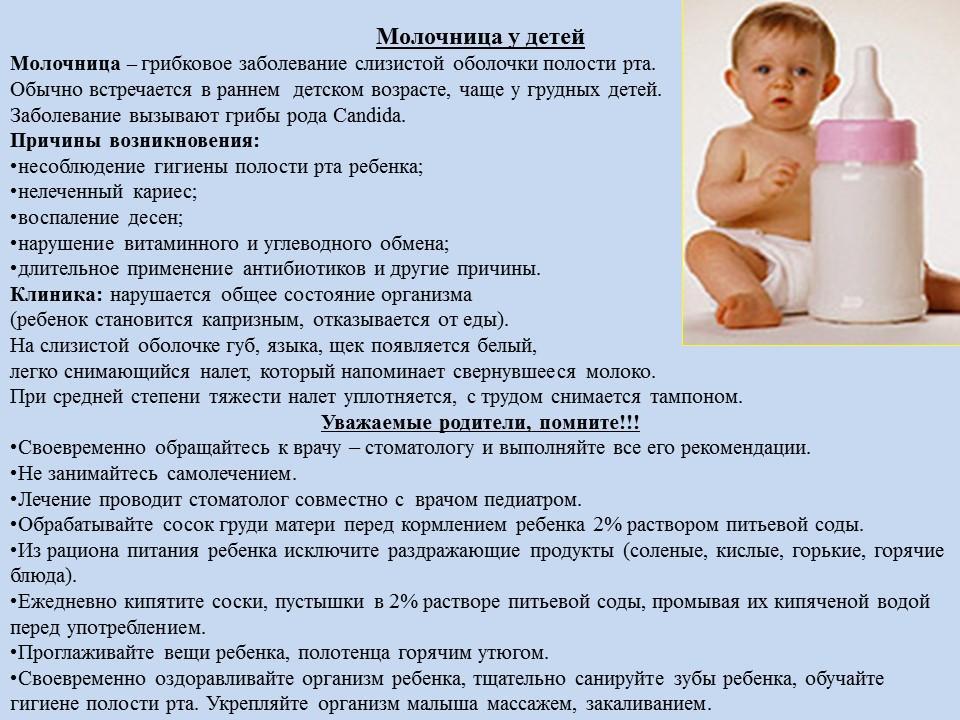Молочница во рту: фото у взрослых, грудничка, детей, симптомы у новорожденных и ребенка на языке