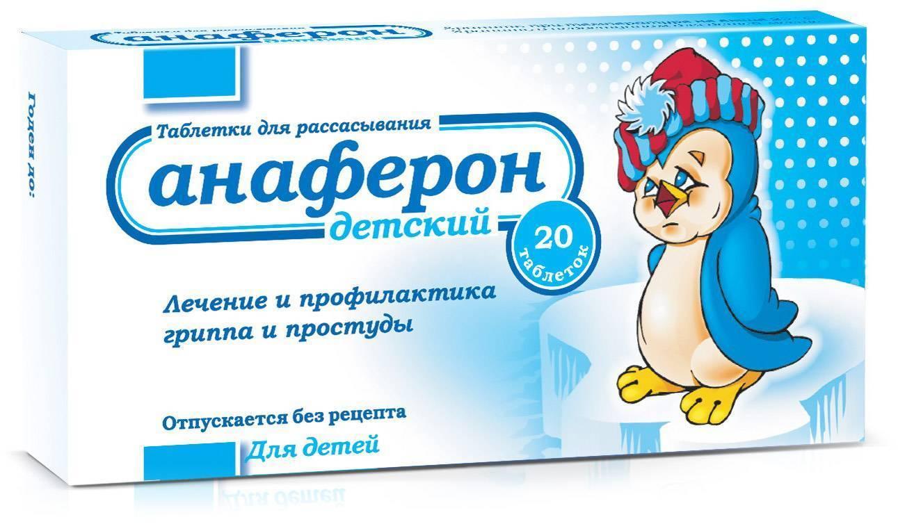 Как применять таблетки анаферон детский: инструкция по применению, цена, отзывы пользователей