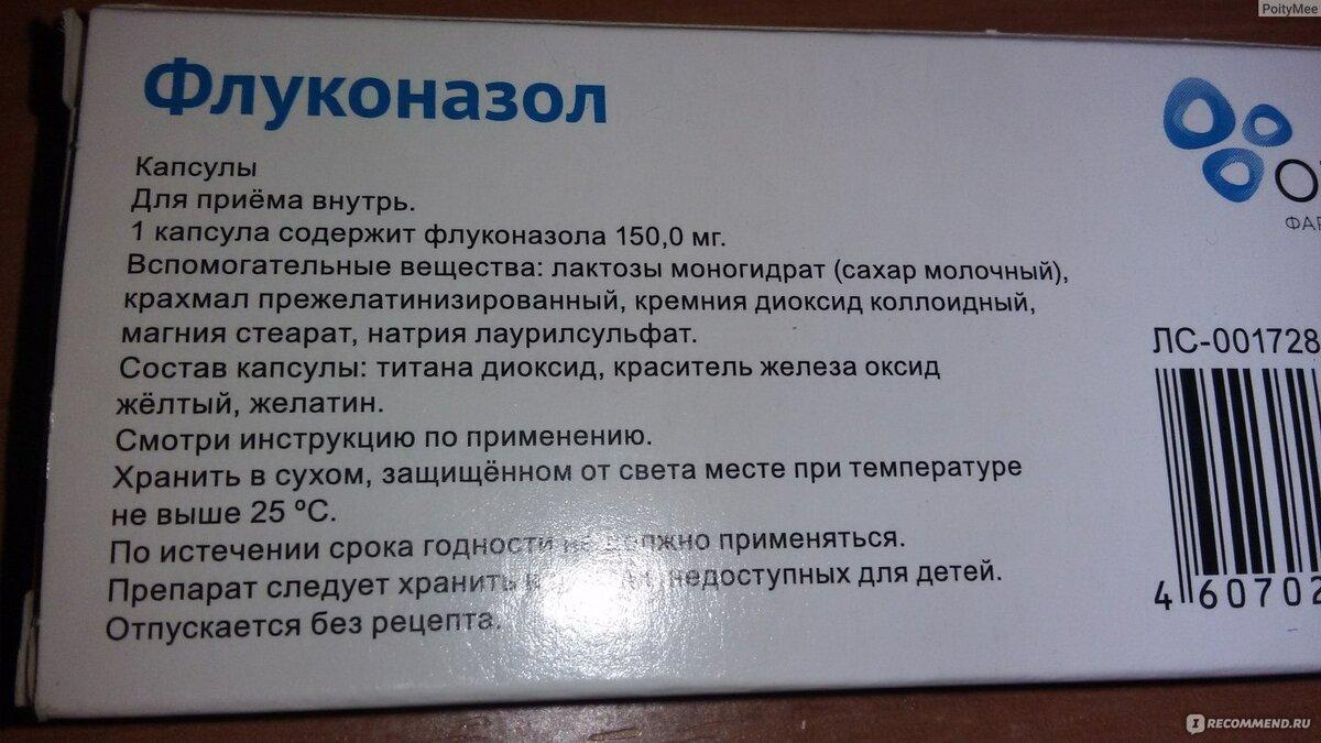 Флуконазол детям: инструкция по применению при стоматите (молочнице) малышам до 3 лет и старше - твое здоровье