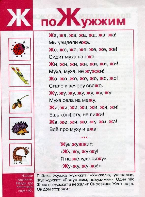 Как научить ребенка говорить в домашних условиях правильно и быстро