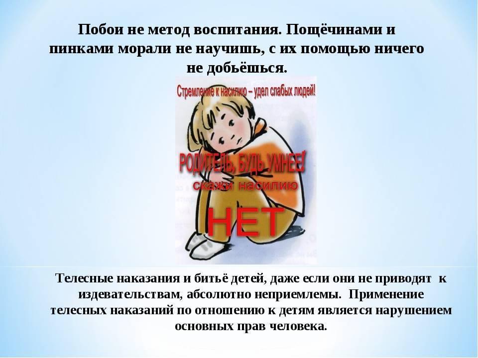 Как воспитать ребенка без криков и наказаний: ремень не поможет ⇒ блог ярослава самойлова