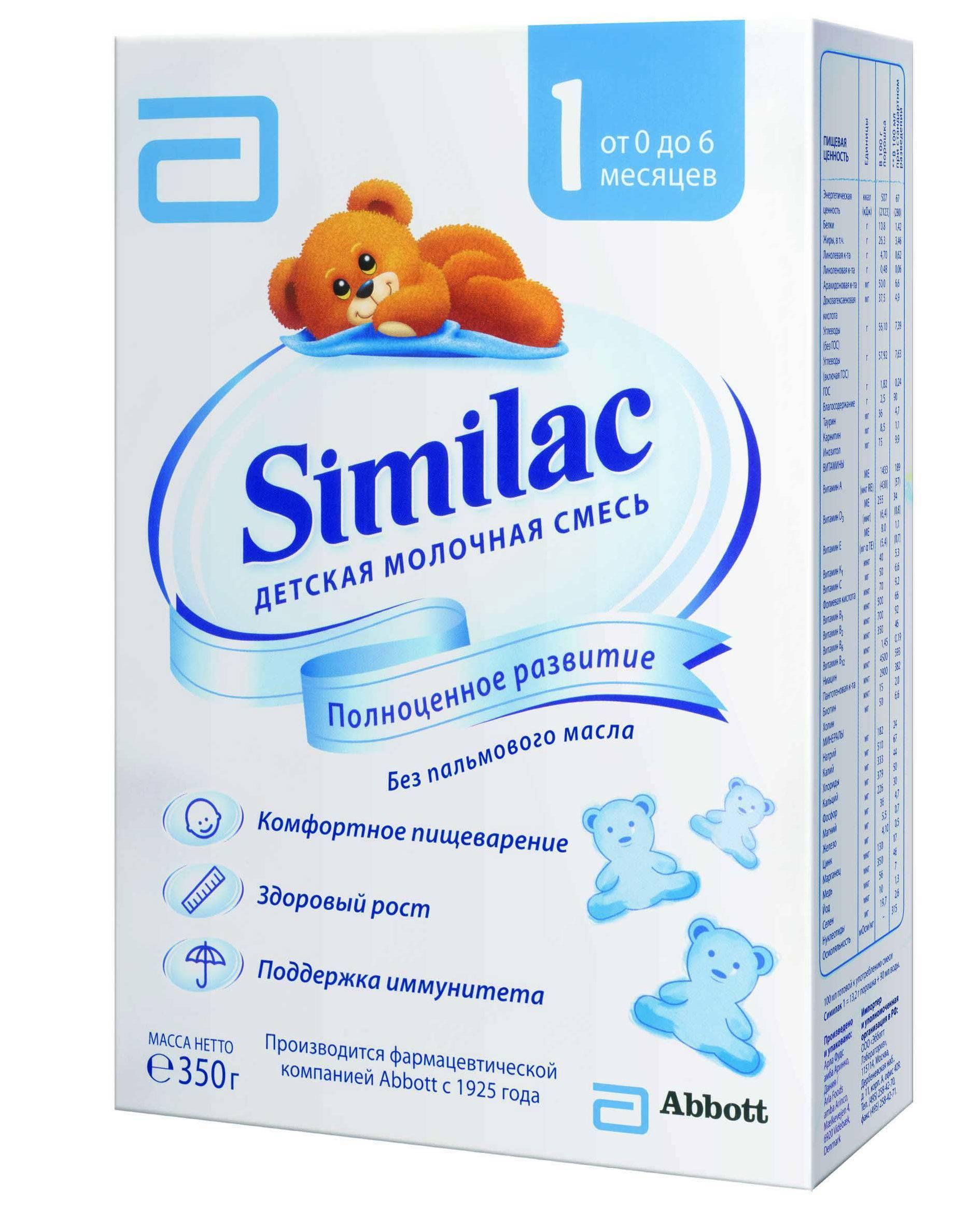 Детские молочные смеси симилак (similac) - ассортимент, состав