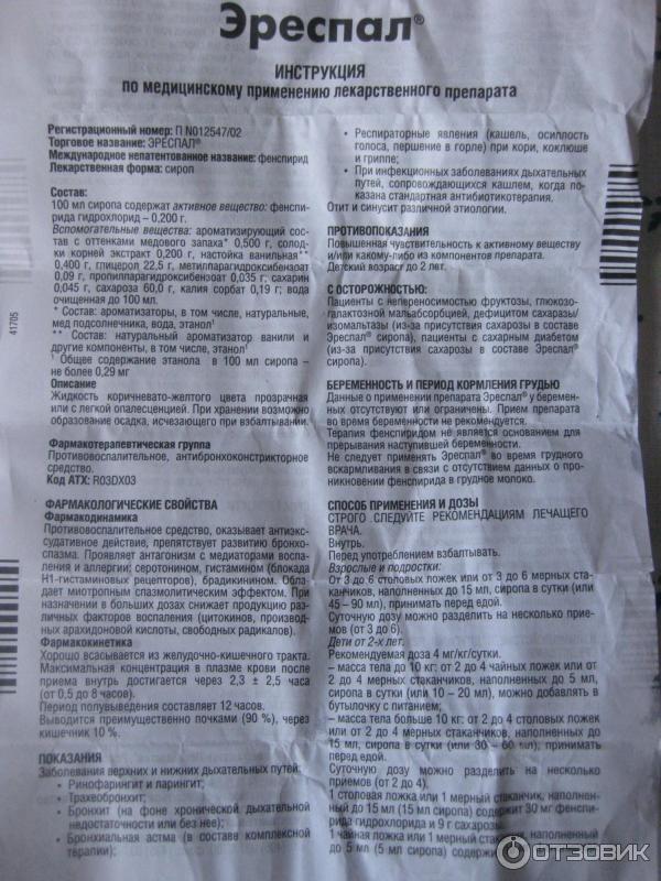 «эреспал» для детей: инструкция по применению сиропа