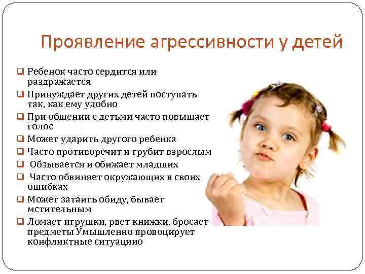 Ребенок стал агрессивным. 6 причин агрессивного поведения у детей