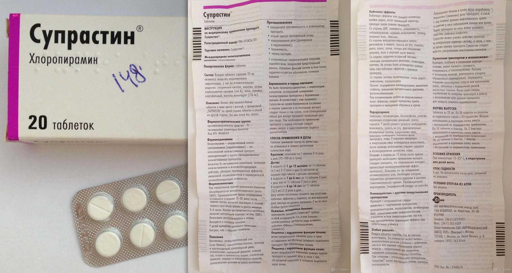 Супрастин детям дозировка в таблетках при аллергии 3 года - педиатор