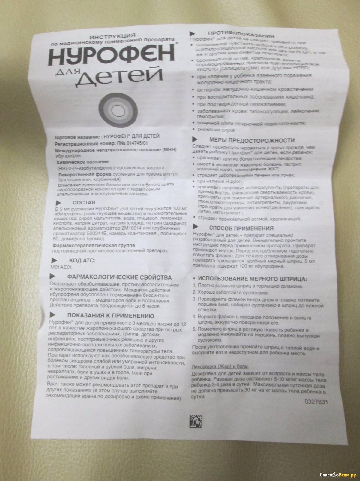 Инструкция по применению свечей нурофен для ребенка