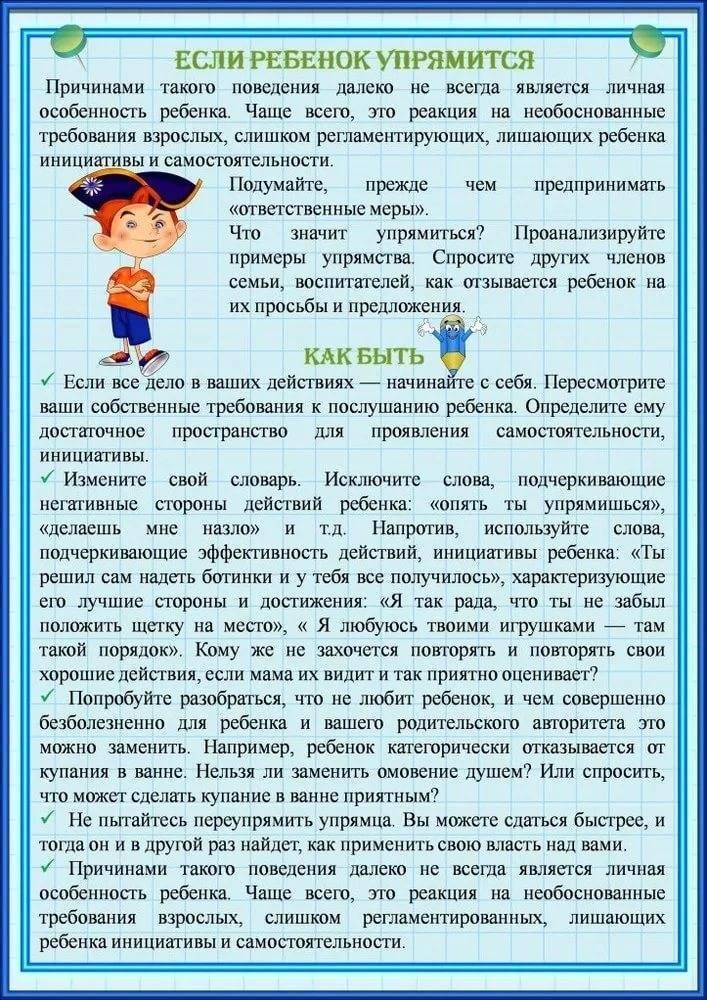 Как воспитывать гиперактивного ребенка: советы психолога родителям гиперактивных детей