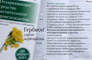 Выбор сиропа гербион для лечения кашля