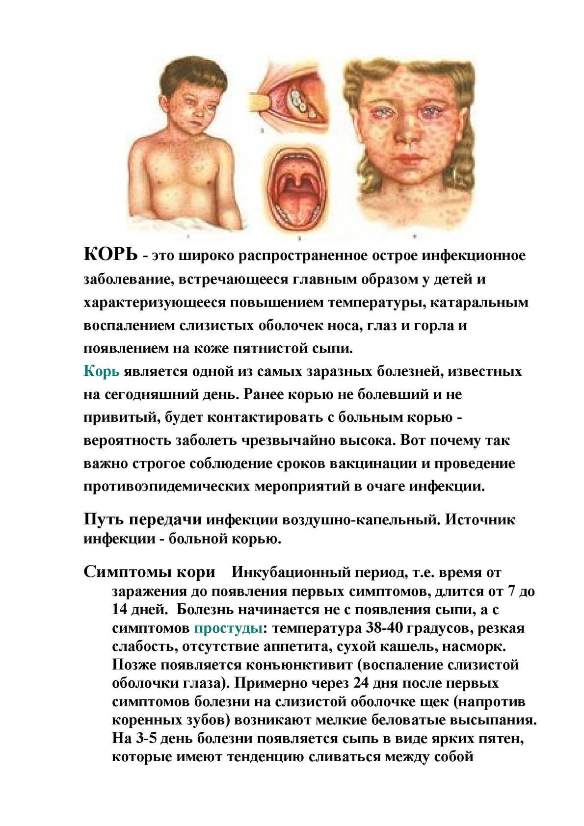 Дифтерия у детей: проявления, способы лечения и профилактики