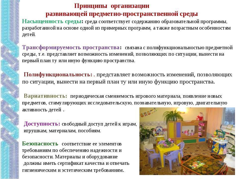 Как выбрать детский сад. выбор детского сада - что нужно знать родителям?