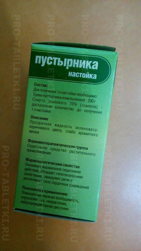 Экстракт пустырника в таблетках: инструкция по применению, противопоказания. «пустырник форте (эвалар)» в таблетках