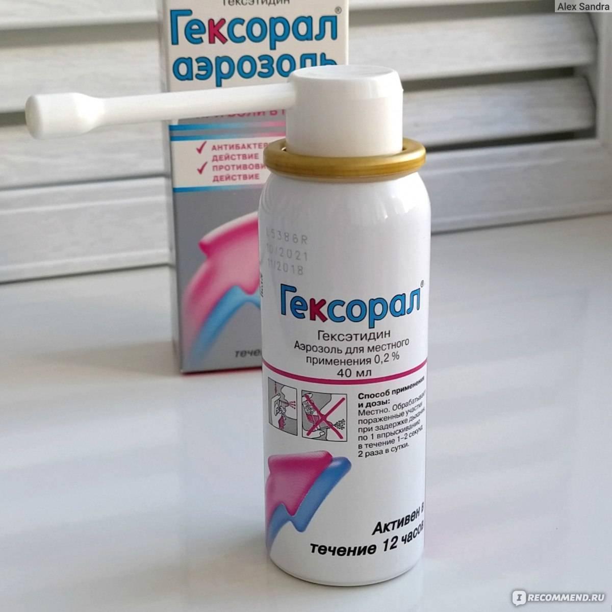 Спрей гексорал: инструкция по применению, дешевые аналоги