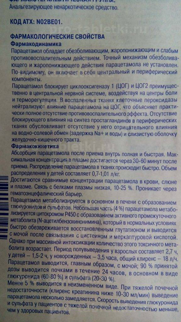 Твои-отзывы.ru - сироп «эффералган» (для детей): инструкция по применению, цена в аптеках, аналоги
