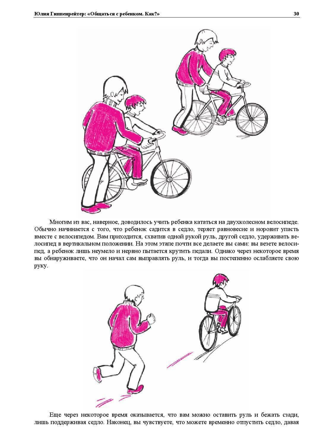 Как научить ребенка кататься на велосипеде, поэтапные инструкции