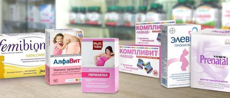 Какие витамины женщинам после родов нужно принимать?