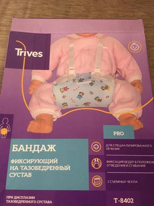 Широкое пеленание новорожденного при дисплазии тазобедренных суставов: фото, как правильно делать?